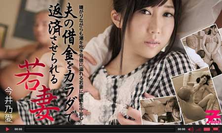 ヘイゾウ動画サンプルで今井乃愛が厭らしいオヤジたちにガンガン攻められ嫌がりながら昇天